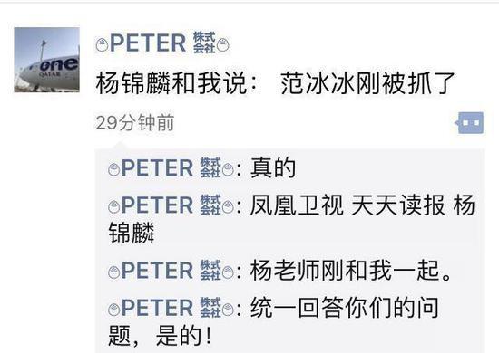 Diễn biến mới về tin đồn Phạm Băng Băng bị bắt giữ: Hai nhân vật quan trọng lên tiếng  - Ảnh 2.